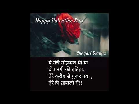 valentine-day-shayari-|-romantic-shayari