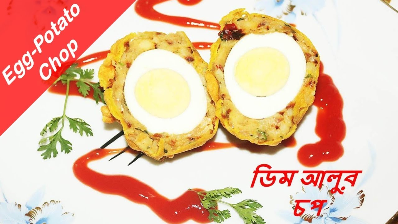 Dim Alur Chop Recipe # ডিম আলুর চপ # How to prepare Egg Potato Chop # Dim Chop #  Ramadan Recipe
