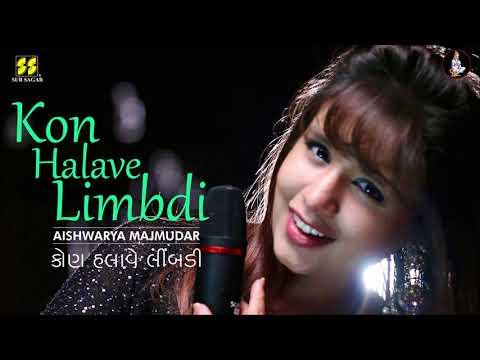 Aishwarya Majmudar | કોણ હલાવે લીંબડી | Kon Halave Limdi | Music: Maulik Mehta - Rahul Munjaria