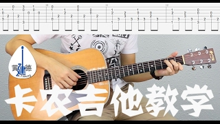 【卡农】吉他教学 Canon Guitar Tutorial Easy 建德教程 #63