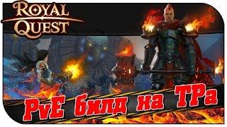 Royal Quest 😇 PVE билд на Темного Рыцаря (100% имба)