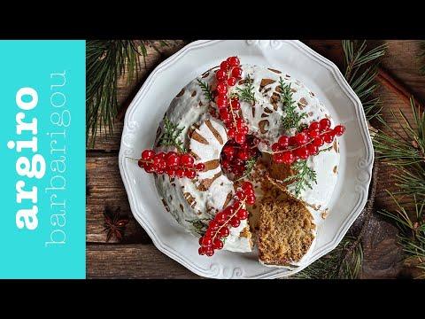 Χριστουγεννιάτικο κέικ Gingerbread της Αργυρώς | Αργυρώ Μπαρμπαρίγου