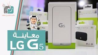 ال جي جي LG G5 فتح صندوق ومعاينة الجهاز مع الاكسسوارات