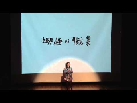 興趣 vs 職業 | Vivian Ho | TEDxYouth@HongKong