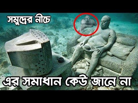 সমুদ্রের নিচে পাওয়া সহস্যময়ী ৫টি জিনিস || Top 5 Most Amazing Underwater Discoveries
