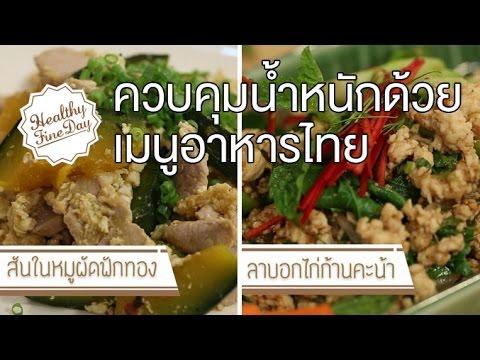 Healthy Fine day [by Mahidol] (1/2) ควบคุมน้ำหนักด้วยเมนูอาหารไทย