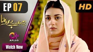 Pakistani Drama   Mere Bewafa - Episode 7   Aplus Dramas   Agha Ali, Sarah Khan, Zhalay Sarhadi