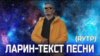 ЛАРИН - ТЕКСТ ПЕСНИ (RYTP)