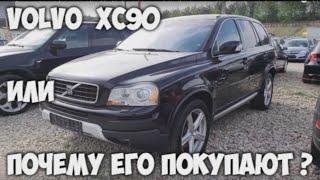 Огляд Вольво хс90 (volvo xc90): підбір, пригон, відгуки, ціна, вартість обслуговування Україна