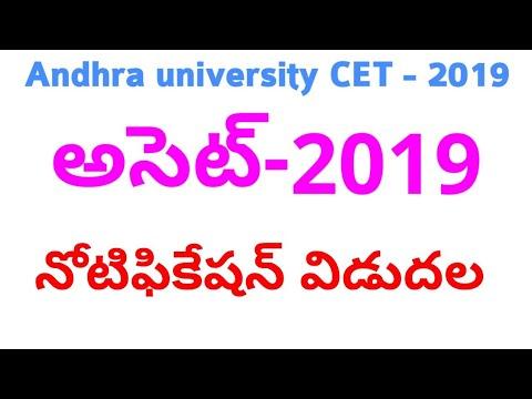 aucet-2019-notification|-andra-university-common-entrance-test-2019|-అసెట్-2019