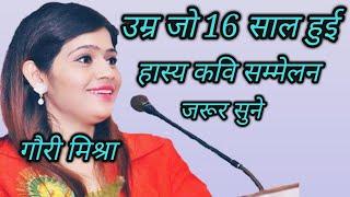 उम्र जो 16 साल हुई ।। Gauri mishra ।। Hasya Kavi Sammelan