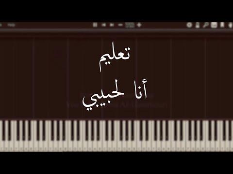 فيروز - أنا لحبيبي (بيانو تعليمي) | Fairouz - Ana la habibi (piano tutorial)