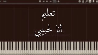 فيروز - أنا لحبيبي (بيانو تعليمي) | Fairouz - Ana la habibi (piano tutorial)