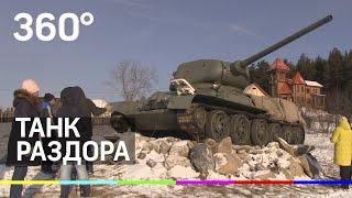 Жители спасают танк Т-34 от чиновников - его хотят уничтожить