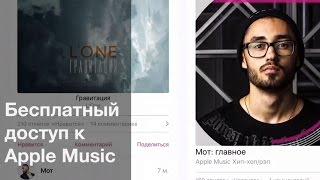 Бесплатный доступ к Apple Music