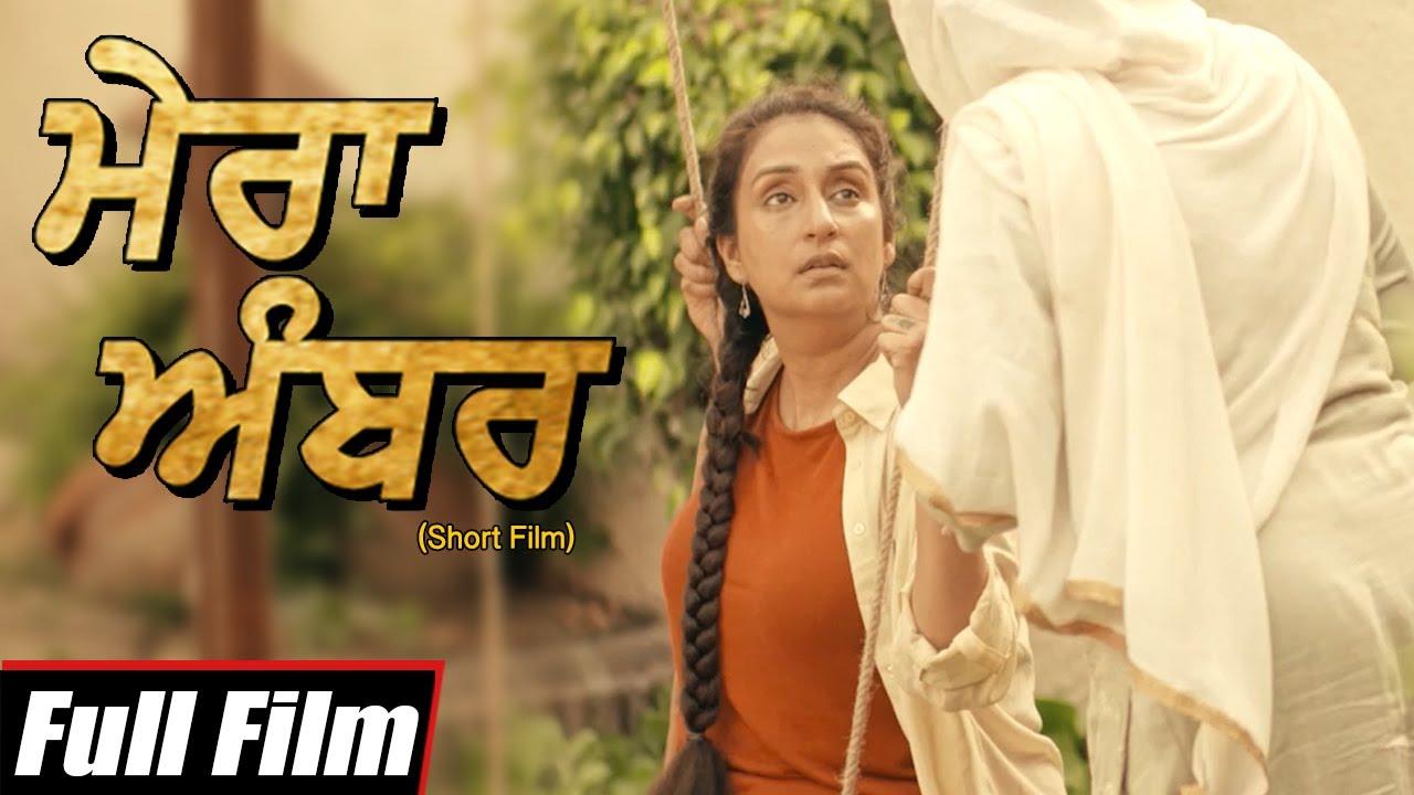 Mera Amber | Deep Mandeep | Latest Punjabi Short Film 2020 | Punjabi Movie 2020 | Yellow Music