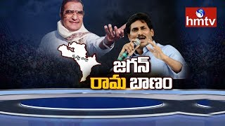 కృష్ణ జిల్లాని ఎన్టీఆర్ జిల్లాగా మార్చడం లో జగన్ వ్యూహమేమిటి | Big Story | Telugu News | hmtv