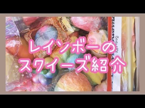 レインボーのスクイーズ紹介☺︎squishy-collection!