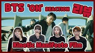 Gambar cover 왕들의 귀환!! BTS (방탄소년단) 'ON' Kinetic Manifesto Film : Come Prima 리액션 리뷰영상!! (춤추는곰돌:AF STARZ)