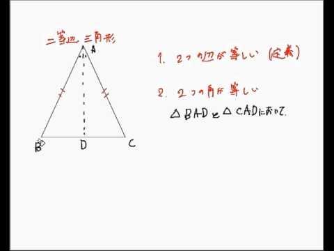 二等辺三角形の性質 - YouTube