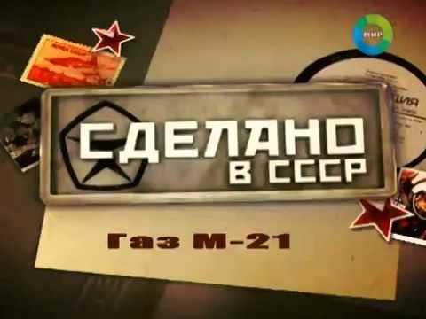 Советские автомобили (