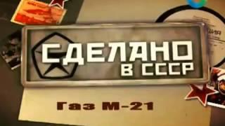 Советские автомобили ( история многих советских автомобилей )