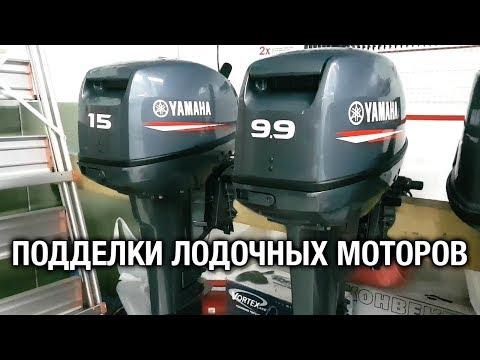 ⚙️🔩🔧Как покупать мотор б/у. Подделки лодочных моторов