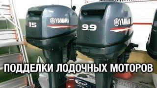 ⚙️  Как покупать мотор б/у. Подделки лодочных моторов