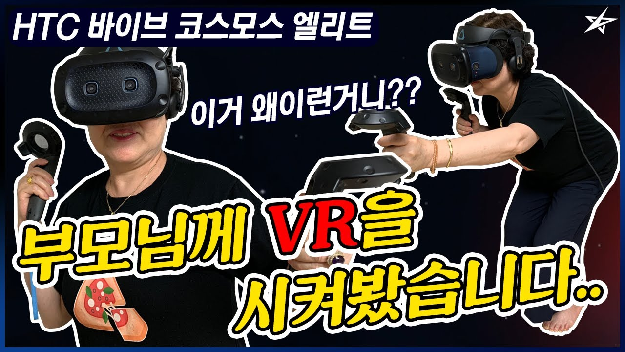 구독자이벤트9   부모님께 VR을 시켜봤습니다... 바이브 코스모스 엘리트 게이밍 리뷰 (+제이씨현, ViveCosmosELITE)