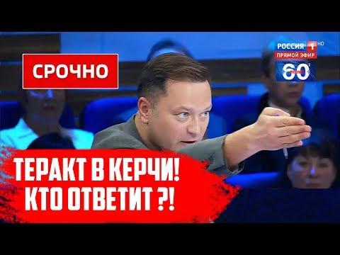 СРОЧНО! ТЕРАКТ В