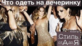 видео Что одеть на вечеринку