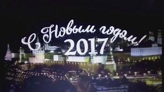 . 2017-2018. Новогоднее обращение Президента России Владимира Путина (31.12.2016)