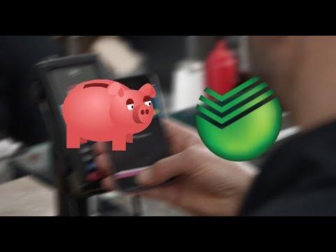 Как работает копилка в сбербанк онлайн от расходов