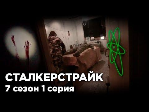 СТАРЫЙ ДРУГ [СТАЛКЕРСТРАЙК] 1 Серия 7 Сезон