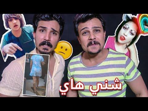 فضايح الميوزكلي العراقي الجزء الثاني||musically #علي_الشهباني