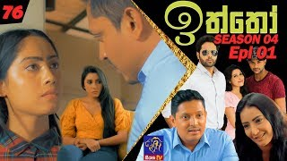 Iththo - ඉත්තෝ | 76 (Season 4 - Episode 01) | SepteMber TV Originals Thumbnail