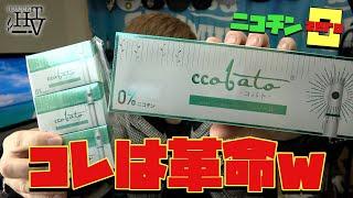 今回、紹介した商品⭐︎ ccobato (コバト) アイコス互換ヒートスティック 商品ページ➡︎https://horicktv.fc2.net/blog-entry-746.html 連続で50本吸えるア...