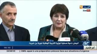 البيض : ندوة صحفية لوزيرة التربية الوطنية نورية بن غبريت