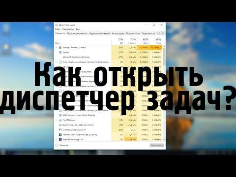 Как открыть диспетчер задач виндовс 10