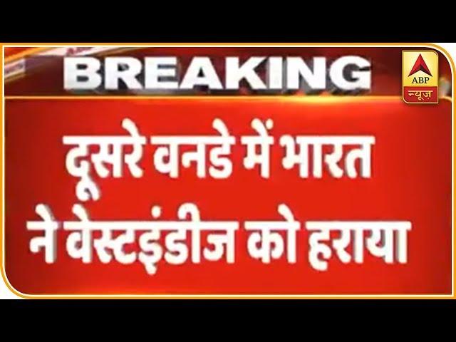 दूसरा वनडे: भारत ने वेस्टइंडीज को 59 रन से हराया, कोहली ने जड़ा 42वां शतक | ABP News Hindi