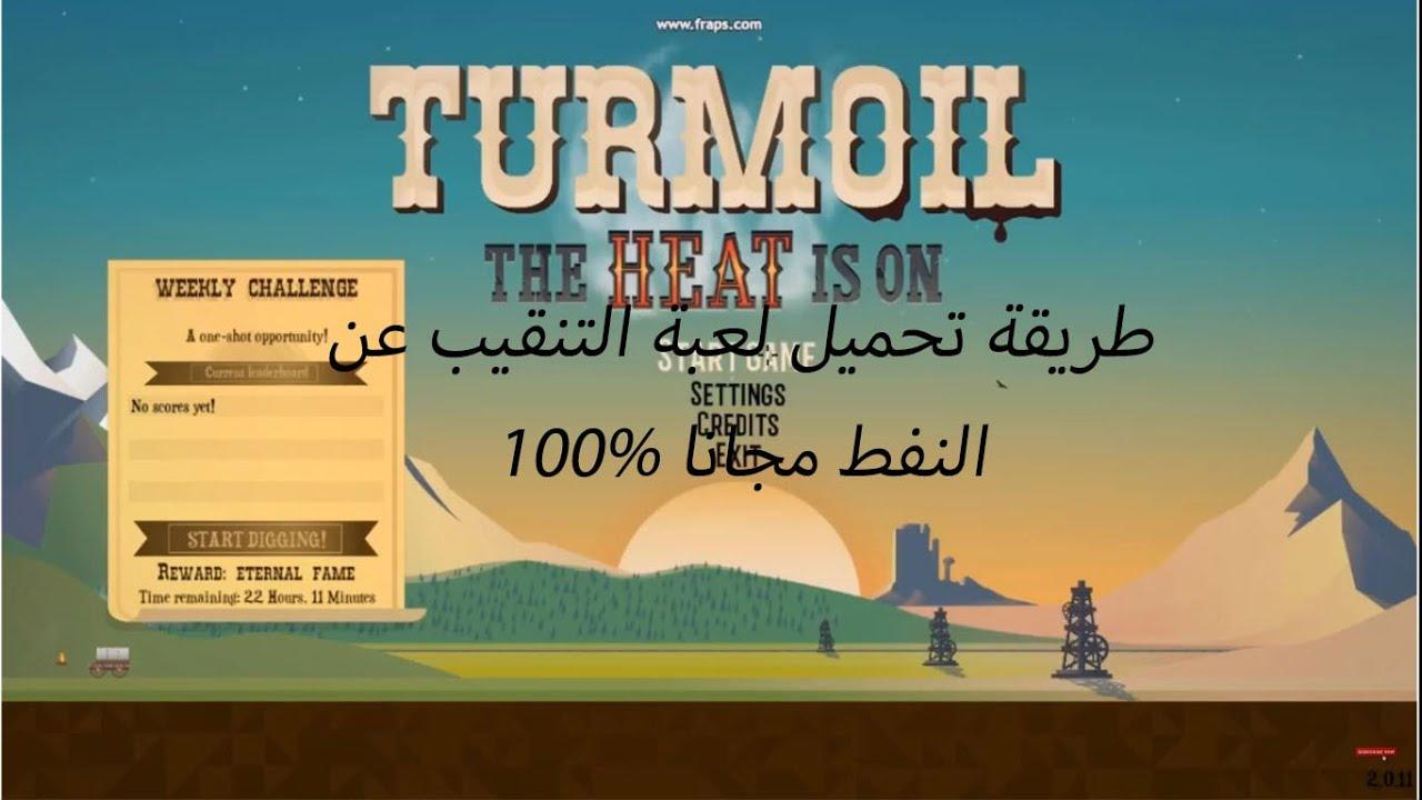 Photo of طريقة تنزيل لعبة التنقيب عن النفط التي يلعبها المشاهير مجانا – تحميل