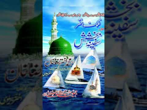 New naat Hoga Ek Jalsa hashr Mein Aisa  by Ahmad Ziya razvi Sambhal
