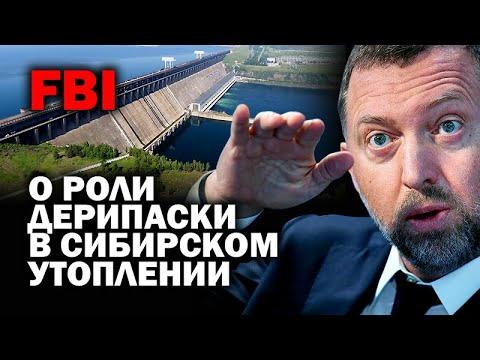 Сегодня - Братская ГЭС, завтра - братская могила? / #ТУЛУН #УГЛАНОВ #БРАТСК #ДЕРИПАСКА #МУТКО
