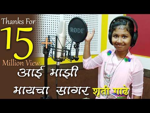 न रडता हि गाणे ऐकून दाखवा , आई..😢.. !! Aai Majhi Mayecha Sagar  !!सबस्क्राईब आणि लाईक नक्की करा.