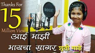 आई माझी मायेचा सागर  !! न रडता हि गाणे ऐकून दाखवा !!  Aai Mazi Mayecha Sagar !!..😢..