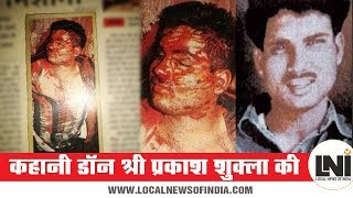 A Story on डॉन श्री प्रकाश शुक्ला के दहशत की दास्तान | contact killer of Don Shri Prakash Shukla