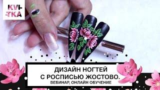 Дизайн ногтей с росписью ЖОСТОВО. Вебинар, онлайн обучение.