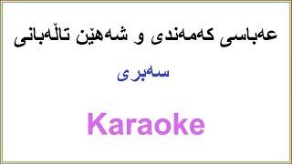 Kurdish Karaoke: Shahen Talebani & Abbas Kamandi - Sebri سهبری