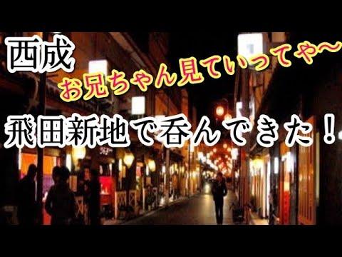 大阪西成の飛田新地料理組合のお店で呑んできた! - YouTube