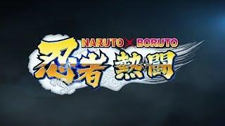 智慧型手機遊戲《NARUTO×BORUTO 忍者熱闘》宣傳影片ver.1